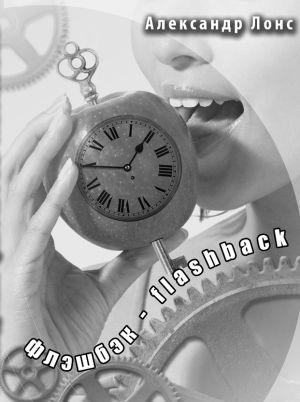 флэшбэк - flashback