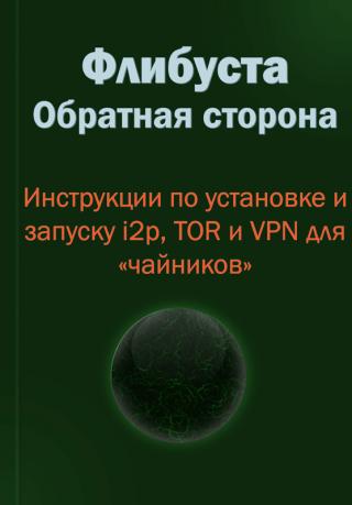 Флибуста. Обратная сторона [Инструкции по установке и запуску i2p, TOR и VPN для «чайников». v. 1.1]