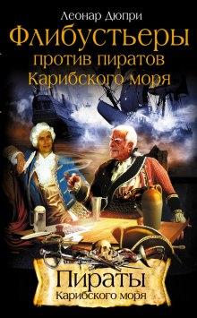 Флибустьеры против пиратов Карибского моря