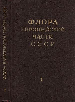 Флора Европейской части СССР т.1