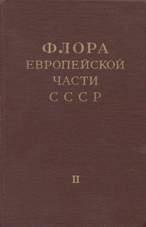 Флора европейской части СССР т.2