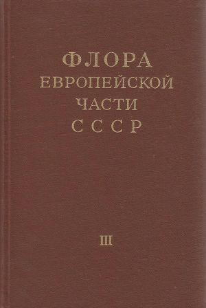 Флора европейской части СССР т.3