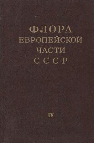 Флора европейской части СССР т.4
