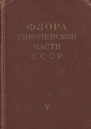 Флора европейской части СССР т.5