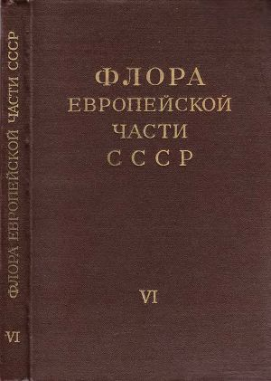 Флора европейской части СССР т.6