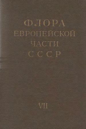 Флора европейской части СССР т.7