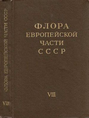 Флора европейской части СССР т.8