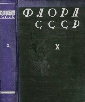 Флора СССР т.10