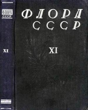 Флора СССР т.11