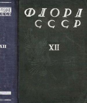 Флора СССР т.12