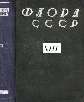 Флора СССР т.13