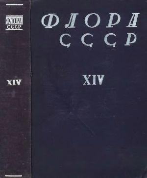 Флора СССР т.14