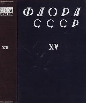 Флора СССР т.15