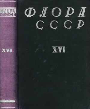 Флора СССР т.16