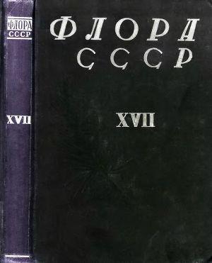 Флора СССР т.17