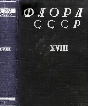 Флора СССР т.18