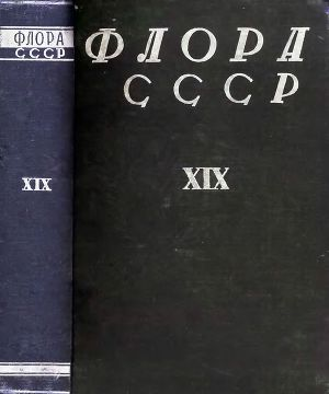 Флора СССР т.19