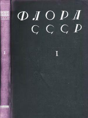 Флора СССР т. 1