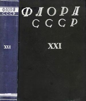 Флора СССР т.21
