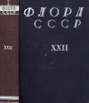 Флора СССР т.22