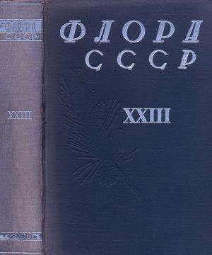 Флора СССР т.23