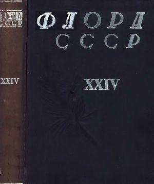 Флора СССР т.24