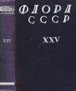 Флора СССР т.25