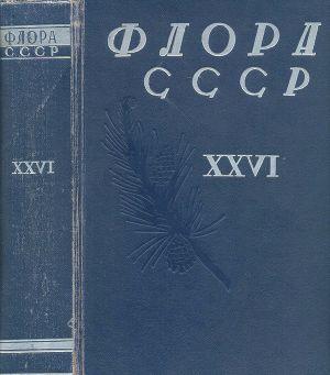 Флора СССР т.26