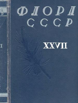 Флора СССР т.27