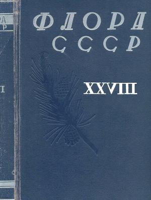 Флора СССР т.28