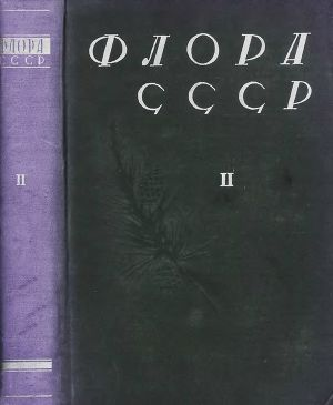 Флора СССР т.2