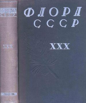 Флора СССР т.30