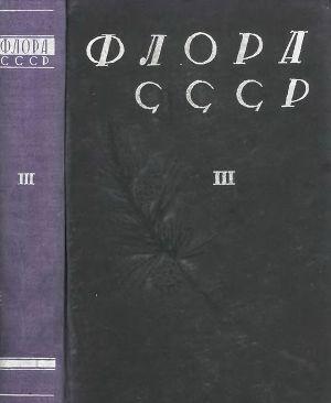 Флора СССР т.3