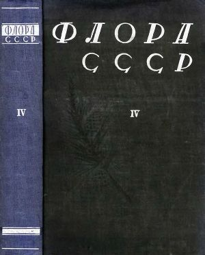 Флора СССР т.4