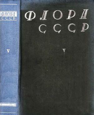 Флора СССР т.5