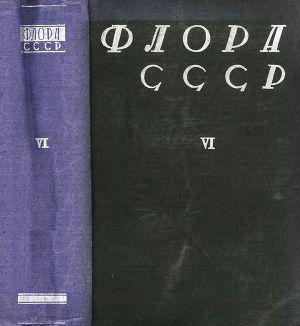 Флора СССР т.6