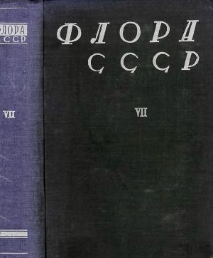 Флора СССР т.7