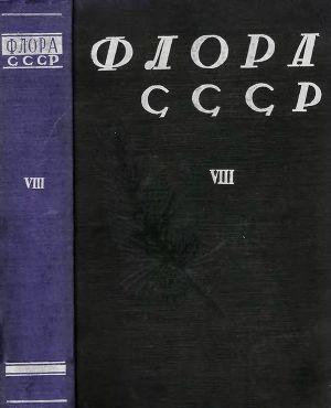 Флора СССР т.8