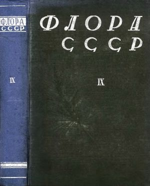 Флора СССР т.9