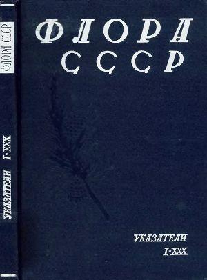 Флора СССР. Указатели I - XXX