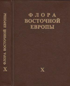 Флора Восточной Европы т.10
