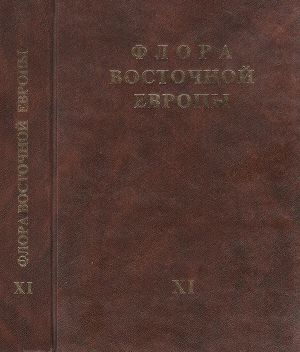 Флора Восточной Европы т.11