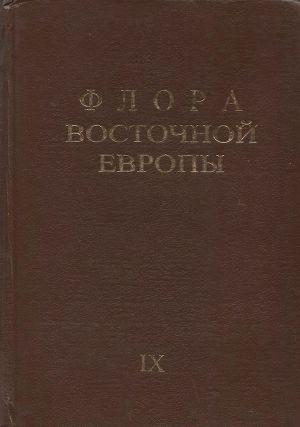 Флора Восточной Европы т.9