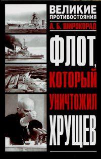 Флот, который уничтожил Хрущев