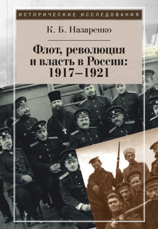Флот, революция и власть в России: 1917–1921