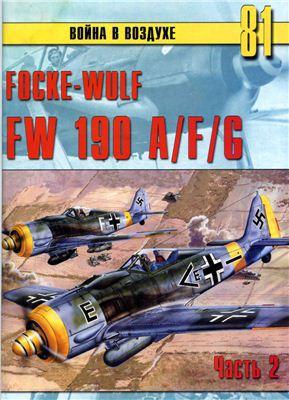Focke-Wulf FW 190 A/F/G часть 2