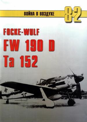 Focke-wulf FW-190D Ta-152