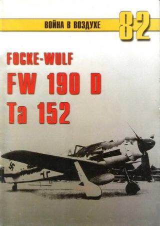 Focke Wulf Fw 190D Ta 152