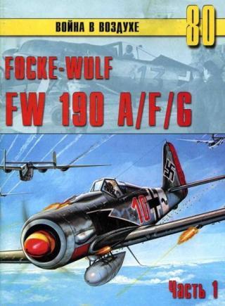 Focke-Wulf FW190 A/F/G. Часть 1