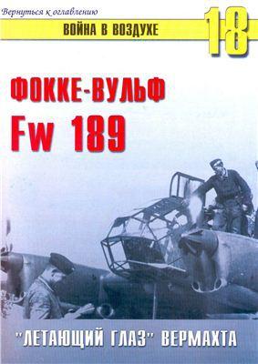 Фокке-Вульф Fw 189. «Летающий глаз» Вермахта